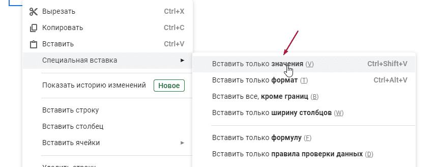 Вставить только значения таблице в Гугл