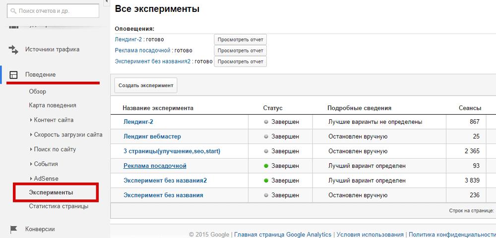 Эксперементы от Google Analytics