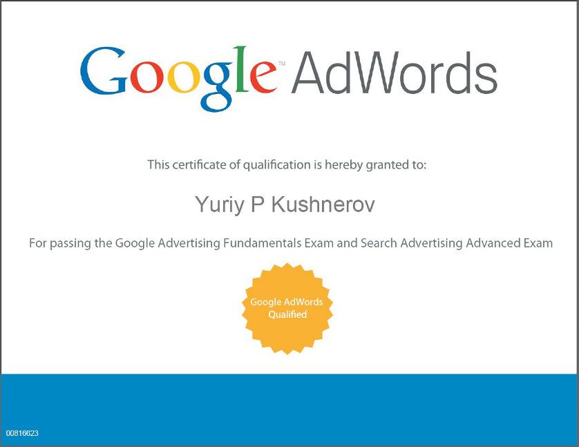 Индивидуальный сертификат на поисковую рекламу в Google