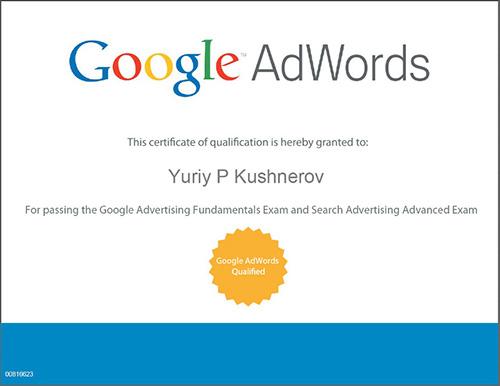 Личный сертификат по AdWords