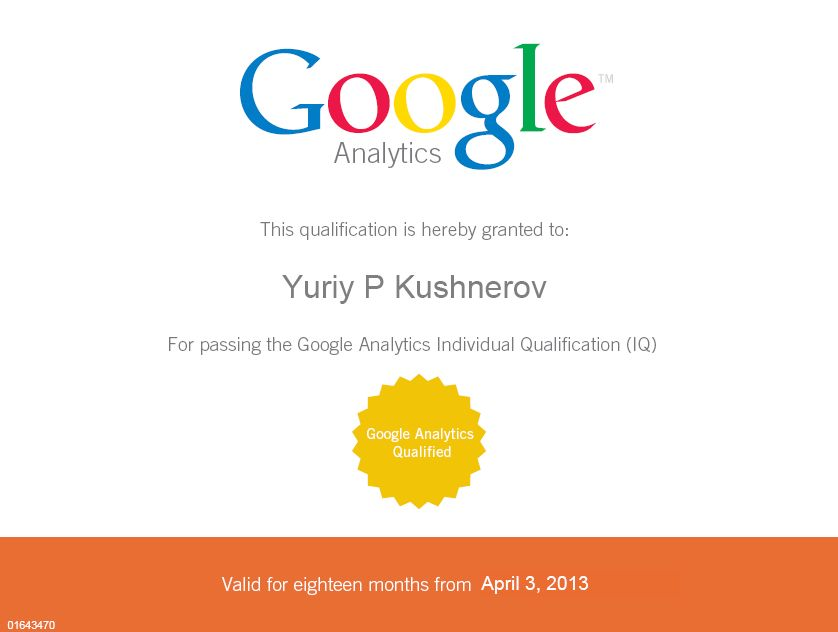 Индивидуальный сертификат на знания аналитики