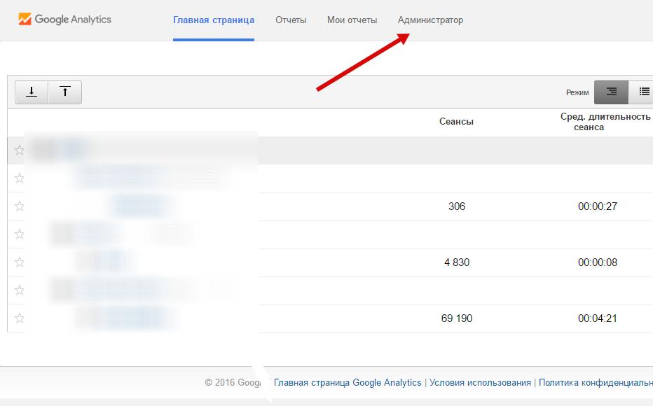 Создание нового счетчика в Google.Analytics