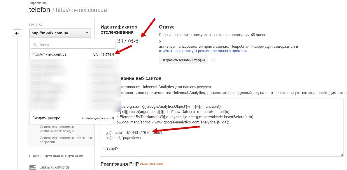 Код отслеживание в Гугл.Аналитикс