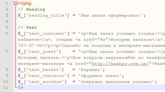 редактирование текстов для Opencart