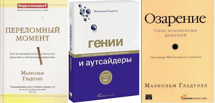 Книги Гладуэлл Малкольм
