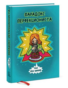 Книга Парадокс перфекциониста