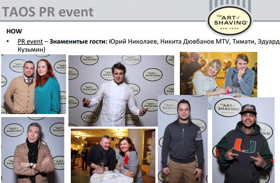 Ивент от P&G брили Дюжева