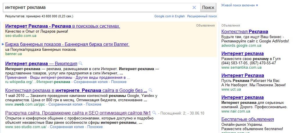 Страница поисковой выдачи