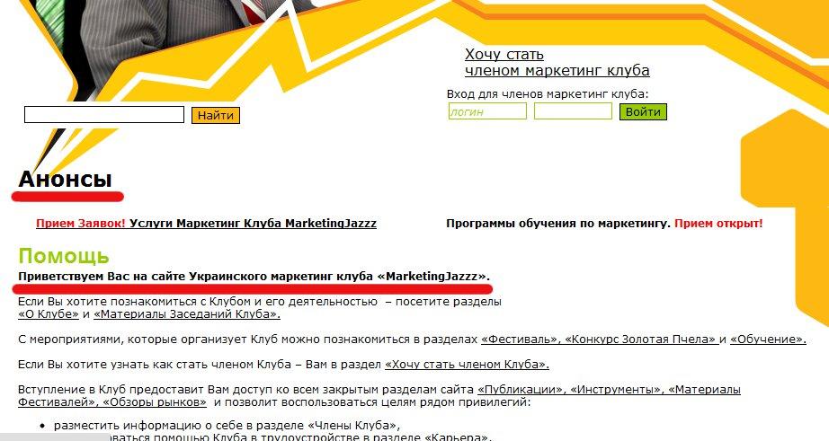 Страница помощи маркетингу: анализ юзабилити