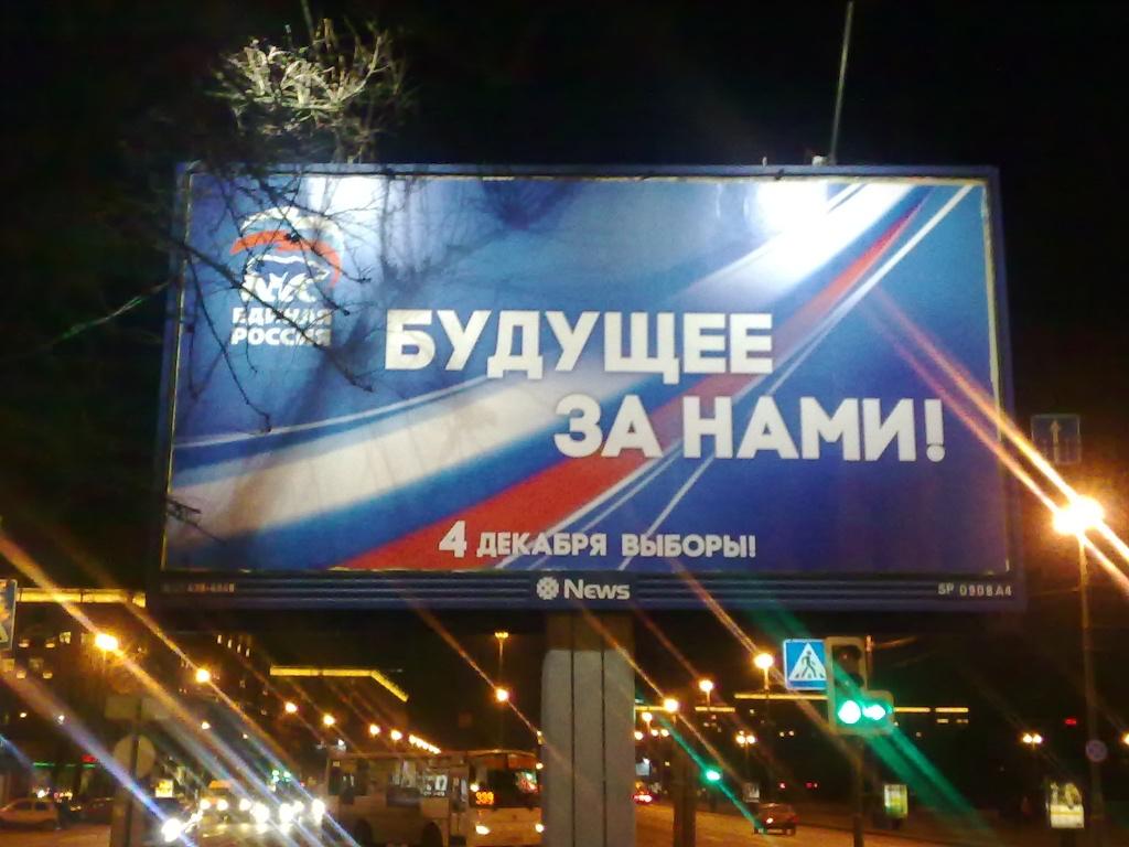 Реклама партии власти в России