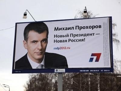 Реклама оппозиции в России