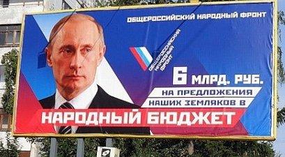 Народный бюджет в России