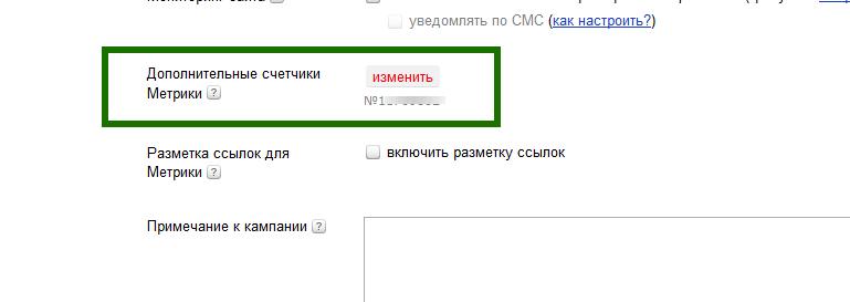 Связь Метрики и Директа в Яндексе