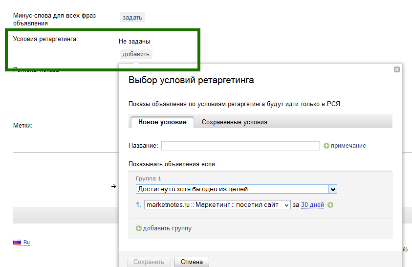 Списки тераргетинга в Яндекс.Директ