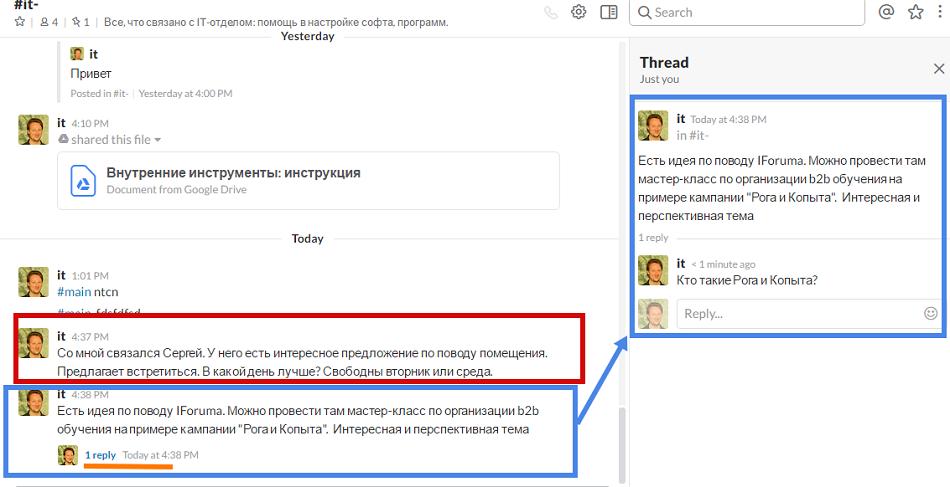 Комментарии к сообщению в Slack