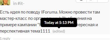 Отредактированное сообщение в Slack