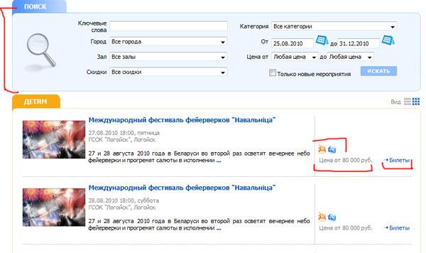 Юзабилити-анализ сайта kvitki.by