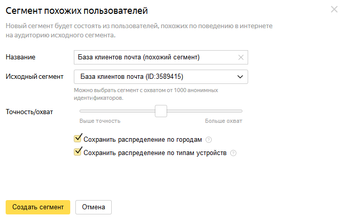 Создание аудитории схожих пользователей в Яндексе