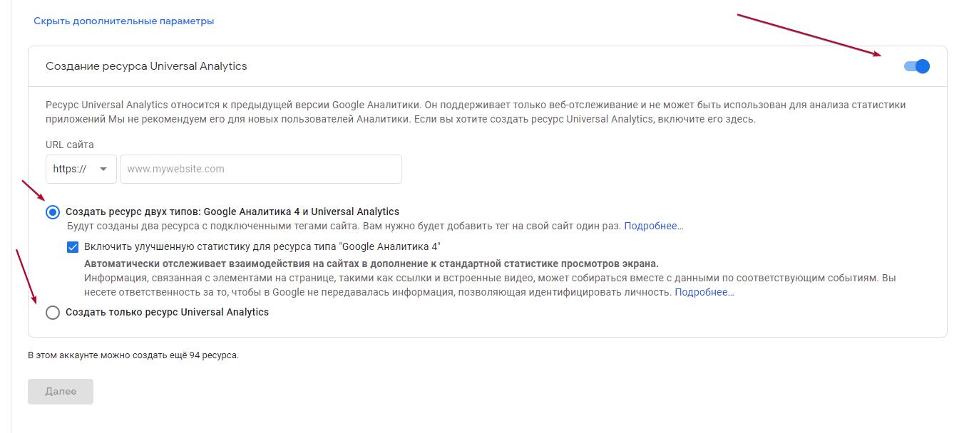 Включение классического гугл юниверсал