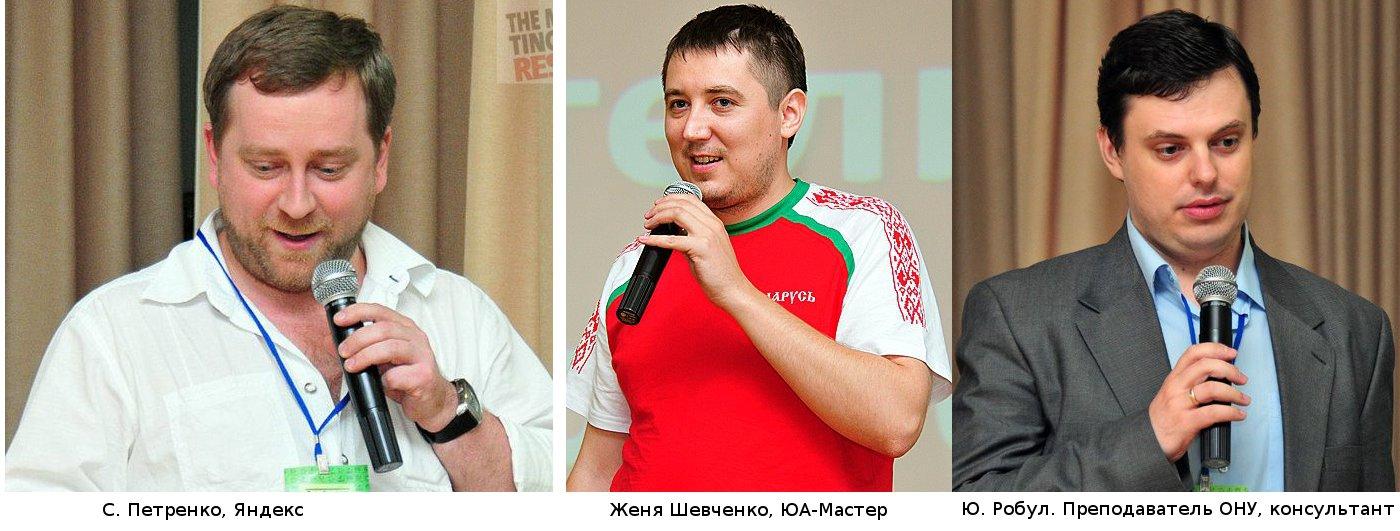 Мои друзья с Маркетинг Джаз: С.Петренко, Е.Шевченко, Ю.Робул