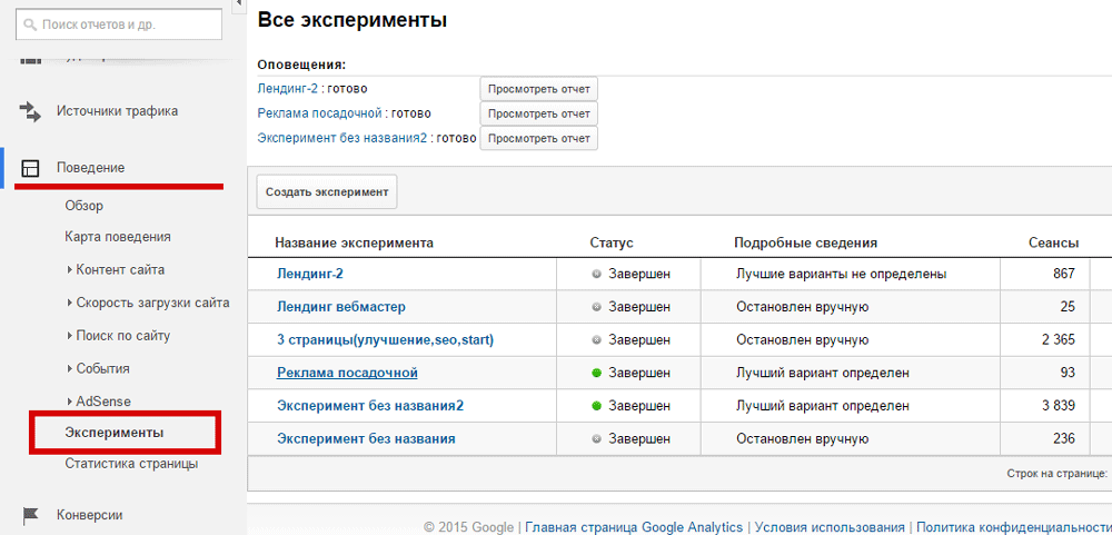 Эксперементы от Google Analytics
