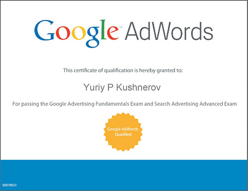 Личный сертификат по AdWords