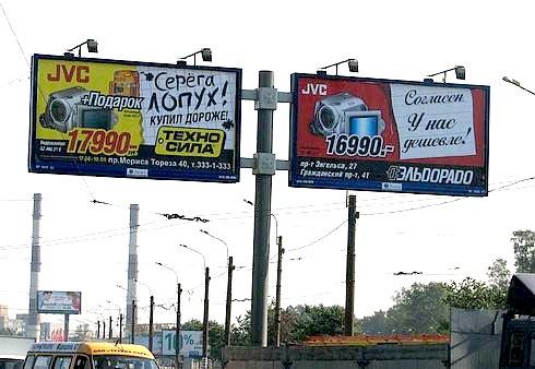 Реклама конкурентов