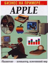 Бизнес на примере Apple