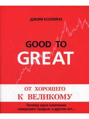 Книга: От хорошего к великому