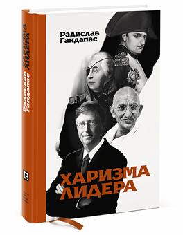 Харизма лидера, Радислав Гандапас