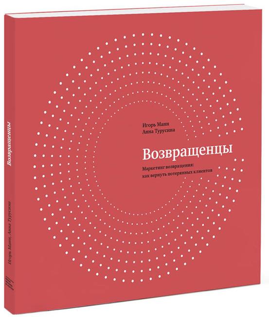 """Общий вид книги """"Возвращенцы"""" и. Манна"""
