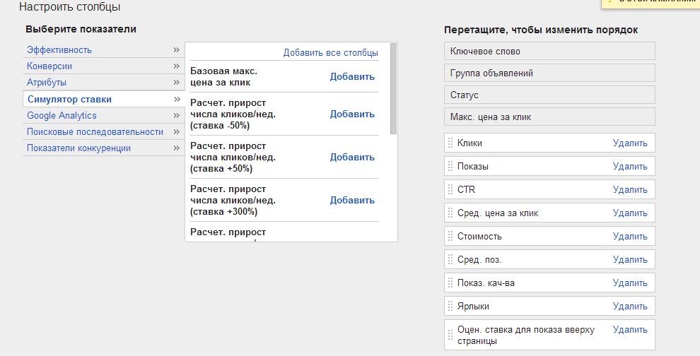 Настройки столбцов в Google,AdWords