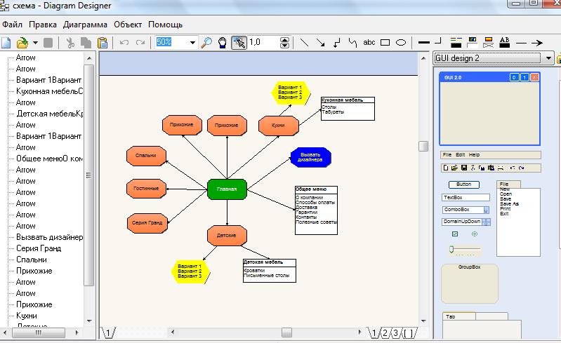 Программа для построения функциональных схем