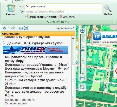 Dimex - экспесс-почта, которая задерживает доставку на 2-3 дня