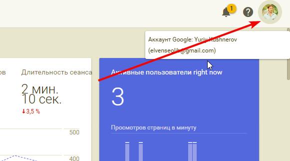 Изменить логин для входа в Google