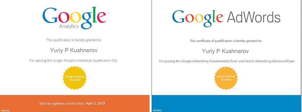 Сертификаты гугла по контексту и аналитике