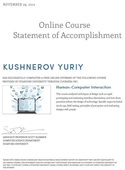 Сертификат специалиста по взаимодействию человека и компьютера