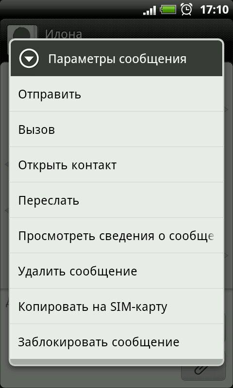 Удаление SMS в телефоне HTC