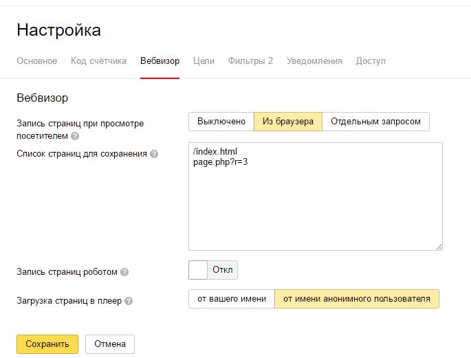 Настройки вебвизера для Яндекс.Метрики