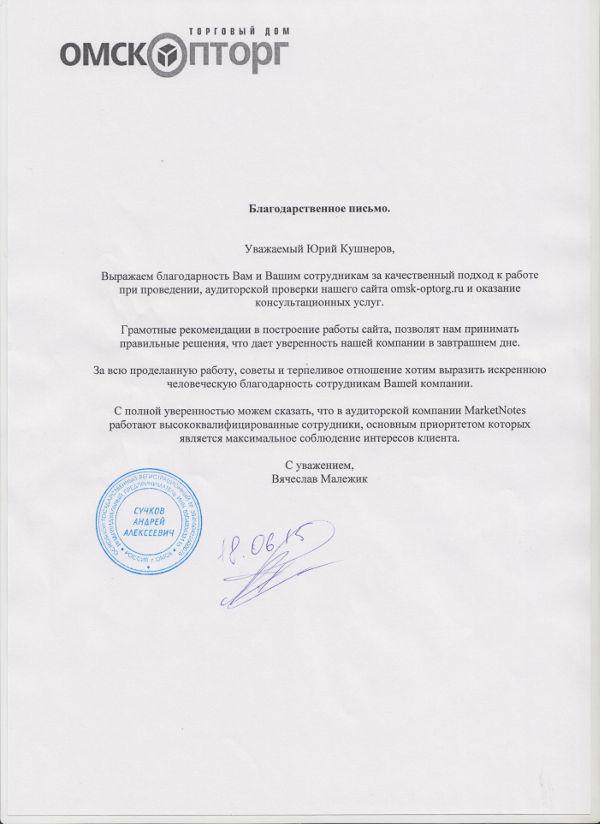 Отзыв от опторга по Юзабилити