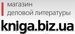 Деловая литература в Украине