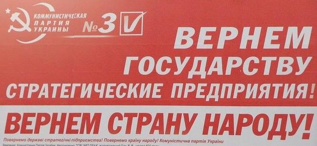 Реклама партии коммунистов