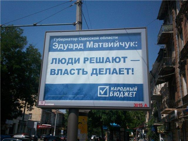 Правдиво-бессмысленный плакат...
