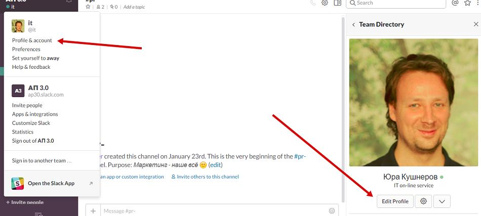Настройка профиля в Slack
