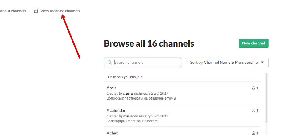 Список заархивированных каналов в Slack