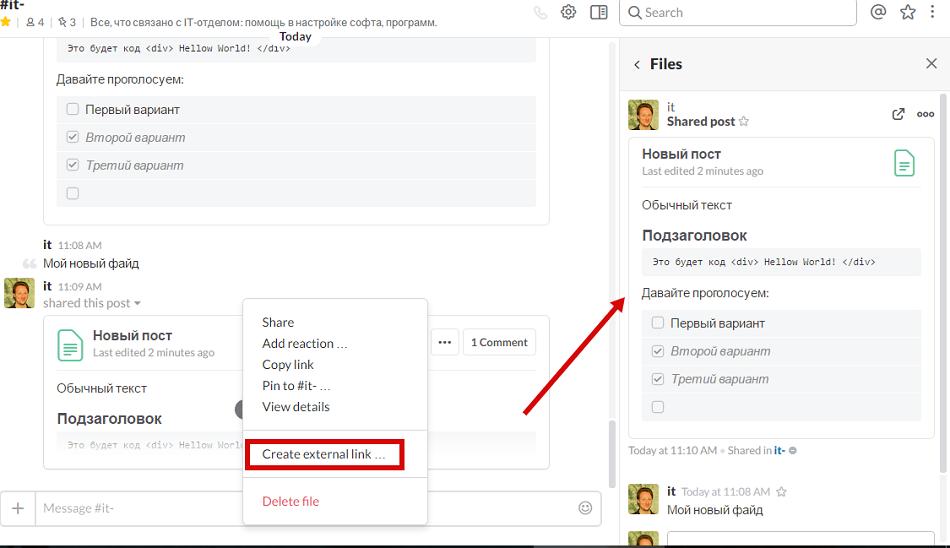 Внешние ссылки в Slack
