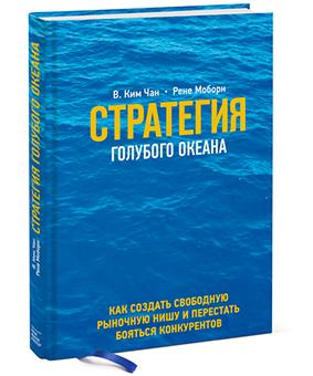 """Книга """"стратегия голубого океана"""""""