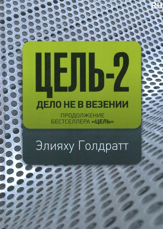 Элияху Голдратт, Цель-2: дело не в везении