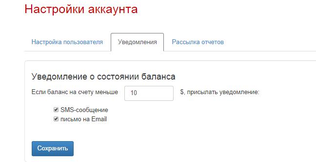 Пример рассылки уведомлений на сеолиб