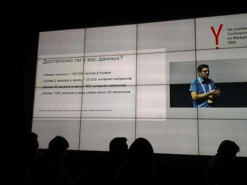 Иванов на конференции Яндекса 2014
